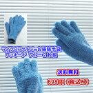 マイクロファイバーお掃除手袋フッキーナピンク