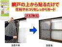 【網戸の上から貼るだけで花粉やホコリをガード】網戸用フィルター 100cm×200cm 1枚入 E-