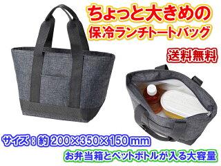 【ちょっと大きめの保冷ランチバッグ】保冷弁当袋トート型グレー【送料無料】