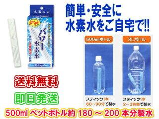 【ご家庭で簡単に水素水が作れます】パワー水素水(1本入り)【送料無料】