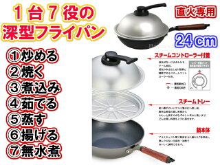 【炒める、焼く、煮込み、茹でる、蒸す、揚げる、無水煮の1台7役】ウー・ウェンパン+24cmWPL24直火専用