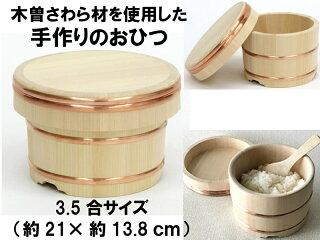 【国有木曽さわら材を使用した手作りの高級おひつ】まどかおひつ3.5合銅タガ