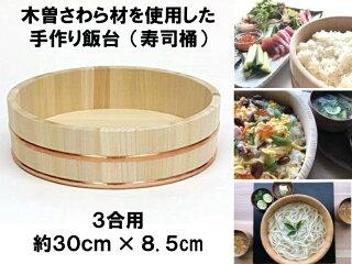 【国有木曽さわら材を使用した手作り高級飯台】寿司飯台(寿司桶)3合30cm