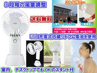 【USB充電式、3段階風量調整機能】在庫限りスマートポータブルファン白【送料無料】