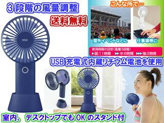 【USB充電式、3段階風量調整機能】在庫限りスマートポータブルファン藍(ネイビー)【送料無料】