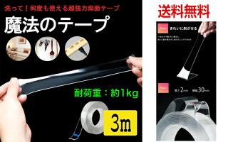 【洗って何度も貼り直せる】魔法のテープ3m超強力両面テープ【送料無料】