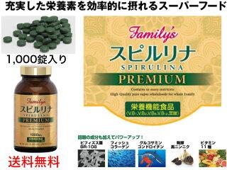 【栄養価の高い野菜不足を補うスーパーフード】Family'sスピルリナPREMIUM1000粒入り【送料無料】