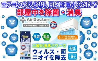 【在庫あり】紀陽除虫菊AirDoctorSR(エアドクターSR)エアコン用本体K-2558【送料無料】