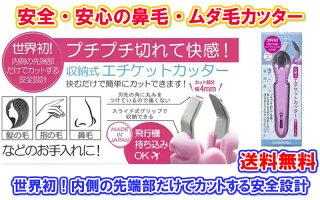 【安心・安全の鼻毛カッター】GREENBELLグリーンベル収納式エチケットカッター
