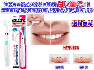 歯の電動消しゴムToothBright(トゥースブライト)
