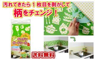 【キッチンの壁を水や油汚れから守る】柄が変わるキッチンガードシール(キッチン)【送料無料】