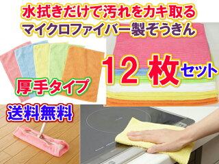 【水拭きだけで汚れをカキ取る】マイクロファイバー雑巾コスピカ10+2枚