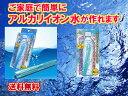 【ご家庭で簡単にアルカリイオン水が作れる】ペットボトル用アルカリイオン水還元製水器 クリスタルH2O【送料無料】