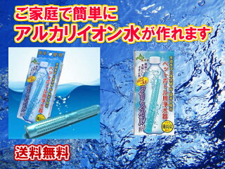 ペットボトル用アルカリイオン水還元製水器クリスタルH2O