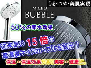【マイクロバブルのパワーで毛穴の中の汚れも落とします】トーシン(Toshin)マイクロバブルシャワーヘッドBijet(ビジェット)【送料無料】