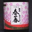 会津地酒【2012新酒】 国権 春一番 生酒 1800ml クール便でお届け クール料金0円