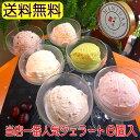 アイスクリーム ランキング 人気