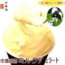 \五つ星ひょうご選定/六甲山麓牧場のしぼりたて生乳たっぷり使用!極上ミルクジェラートミルク 小カップ