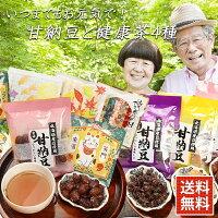 敬老の日 ギフト プレゼント 甘納豆3種と健康茶4種(ごぼう・ビワ・目薬の木・柿の葉)のセット
