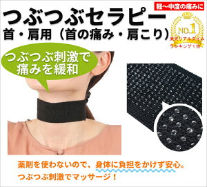 【首・肩用】つぶつぶセラピーガラスビーズ鎮痛帯