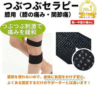 【膝用】つぶつぶセラピーガラスビーズ鎮痛帯