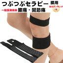 【メール便送料無料】つぶつぶセラピー 膝用 一般医療機器 膝...