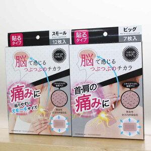 【ビッグ】つぶつぶセラピー貼るタイプ商品パッケージ