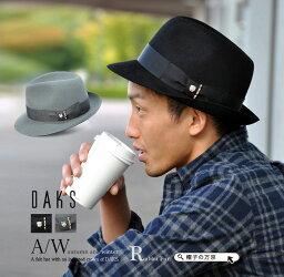 バーゲン DAKS 帽子 中折れ 冬 送料無料 【DAKS 帽子】DAKS ダックス 高級 中折れハット 中折れ帽子 メンズ 帽子 日本製 大きいサイズ 日本製 紳士 帽子