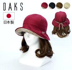 送料無料!《ダックス/DAKS/チューリップ型オブザーハット》日本製チューリップ型オブザーハット/レディース/帽子/ハット【RCP】
