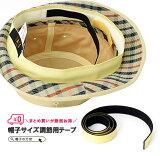 キャッシュレス 帽子 5%還元 帽子 サイズ 調整 テープ 送料無料 帽子サイズ調整テープ 日本製 サイズ 調整 テープ 帽子 レディース サイズ調整 メンズ 帽子 調節 中折れハット サファリハット キャップ 9個までメール便OK