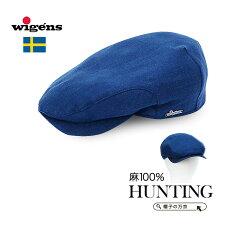 送料無料!《スウェーデン/ヴィゲーンズ/wigens》麻ハンチング/メンズ/帽子/ハット/ハンチング/57-62cm【RCP】