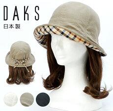 送料無料!《ダックス/DAKS/チューリップ型オブザーハット》日本製麻チューリップ型オブザーハット/レディース/帽子/ハット【RCP】