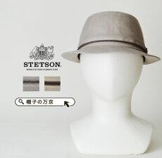 送料無料/STETSON(ステットソン)アルペンハット/ハット/メンズ/中折れハット/アルペン帽子/春夏【RCP】