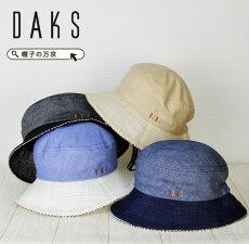 送料無料!《ダックス/DAKS/つば広ダウン》日本製ダックスつば広ダウン帽子/レディース/帽子/ハット【RCP】