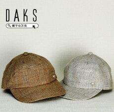 DAKS帽子キャップ春夏メンズ帽子送料無料【DAKS】ダックス麻素材シンプルCAPメンズキャップ大きいサイズSLLL56cm58cm60cm20代30代40代50代60代メンズ帽子キャップ日本製紳士帽子ベースボールキャップ野球帽