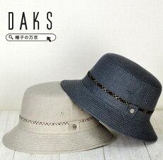 DAKS帽子サファリハットメンズ春夏送料無料DAKSダックス麻100%サファリハット日本製メンズ帽子大きいサイズ50代60代70代紳士帽子通販ギフト父の日ギフト誕生日帽子LLL59cm60cm61cmキャッシュレス5%還元