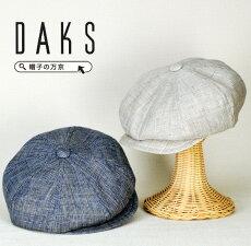 DAKS帽子ハンチング春夏キャスケットメンズ帽子送料無料DAKSダックスハンチングキャスケット帽子日本製紳士帽子通販40代50代60代70代大きいサイズLLL58cm59cmギフトメンズ帽子男女兼用キャッシュレス5%還元