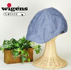 Wigens帽子ハンチングメンズ春夏送料無料【Wigens】ヴィゲーンズ8枚はぎハンチングメンズ大きいサイズLLL59cm61cm20代30代40代ブランド帽子おしゃれ帽子通販メンズ帽子ハンチングキャスケット