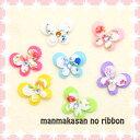 【メール便OK】手作り用材料レアパーツ  石付き*小さい蝶モチーフ 6個 全7色