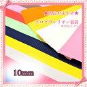 B品 ◆ 10mm 店長おまかせ福袋 グログラン 1m×5本