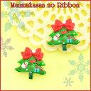 【ゆうメールOK】手作り用材料可愛いリボンのX'masツリー 2個 クリスマスに Xmas