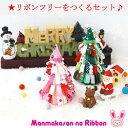 【★】クリスマス★リボンツリーをつくるセット♪