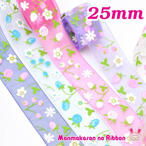 25mm オーガンジー 白いお花とベリーのリボン