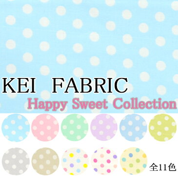《生地》 シーティング ベーシックドット Kei Fabric Happy Sweet Collection 10cm HS1284