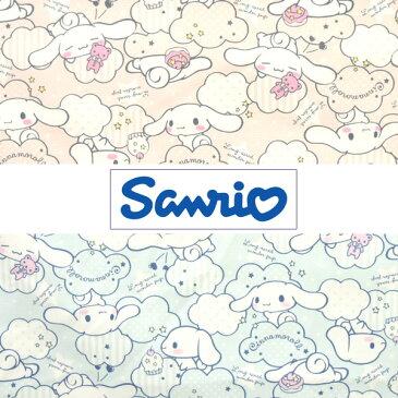 《生地》 シナモンとふわふわ雲 シナモロール  (株)サンリオ 10cm 17CN-009