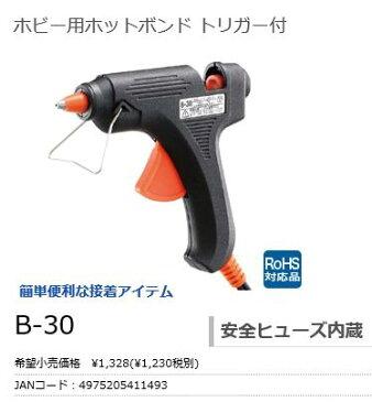 【BC】ホットボンド (グルーガン) B-30 (B30) <7mm 高温160℃タイプ> 7w【宅配便】 再入荷なし