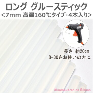 【BC】ホットボンド・グルーガン用 ロンググルー芯・グルースティック 4本 <7mm 高温160℃タイプ>