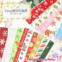 【GD】*クリスマス* リボン 端切れ福袋 (13cmカットリボンアソート)全2サイズ...
