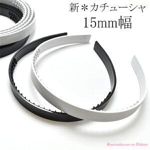 [DF32-33] 新*カチューシャ 《15mm幅》 1個 【KAL】