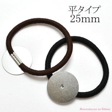 【I】ヘアゴム シルバー ★ 金具付き リングゴム 平タイプ(台・25mm) 2個[13928] [KAL]
